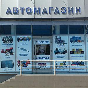 Автомагазины Москвы