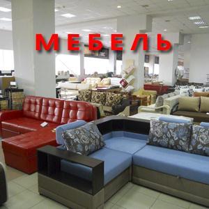 Магазины мебели Москвы