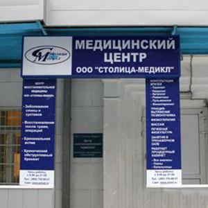 Медицинские центры Москвы
