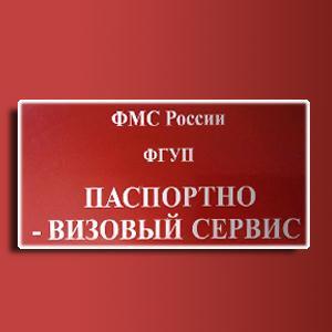 Паспортно-визовые службы Москвы