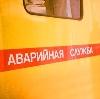 Аварийные службы в Москве