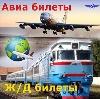 Авиа- и ж/д билеты в Москве