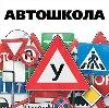 Автошколы в Москве