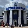 Автовокзалы в Москве