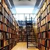 Библиотеки в Москве