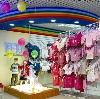 Детские магазины в Москве
