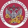 Налоговые инспекции, службы в Москве