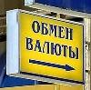 Обмен валют в Москве