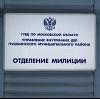 Отделения полиции в Москве