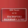 Паспортно-визовые службы в Москве