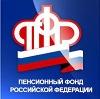 Пенсионные фонды в Москве