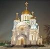 Религиозные учреждения в Москве