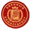 Военкоматы, комиссариаты в Москве