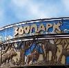 Зоопарки в Москве