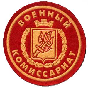 Военкоматы, комиссариаты Москвы