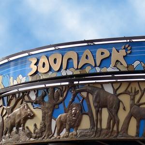 Зоопарки Москвы
